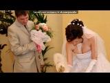 «моя свадьба!!!!!» под музыку Savage Garden - Truly Madly Deeply Наша свадебная песня =). Picrolla